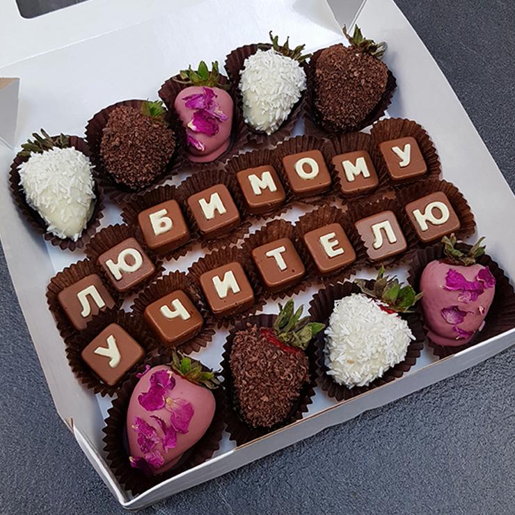 Клубника в шоколаде с надписью любимому учителю